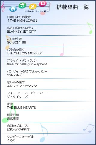 玩娛樂App|めざメロ J-Rockバラード~秋~免費|APP試玩