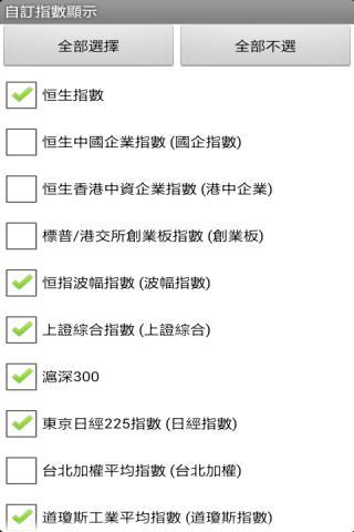 玩免費財經APP|下載香港股票鴨增強版 app不用錢|硬是要APP