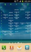 Screenshot of 강릉원주대학교 강의시간표(GWNU Scheduler)