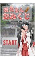 Screenshot of 巫女さんおみくじ