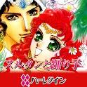 スルタンと踊り子2(ハーレクイン) icon