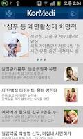 Screenshot of 건강뉴스