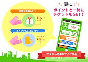 Screenshot of ポイパス|無料で稼げるお小遣いアプリ!最新スタンプ情報満載