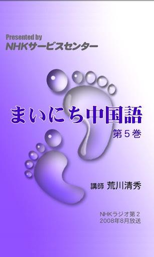 NHKまいにち中国語 第5巻