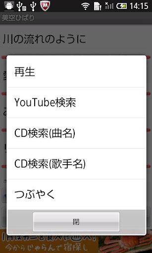 ニャつかしの昭和歌謡曲|玩音樂App免費|玩APPs