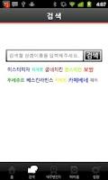 Screenshot of 쿠폰통 ★지금 뜨는 맛집,뷰티,외식,배달 할인쿠폰!!★