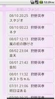 Screenshot of お笑いファン!(お笑い芸人ブログビューア)