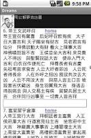 Screenshot of 周公解夢吉凶書