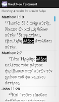 Screenshot of Greek New Testament