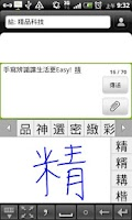 Screenshot of 精品漢筆 for Phone (免費版)