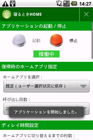 寝るときhome for android screenshot