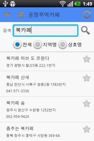 【免費社交App】공정무역 카페-APP點子
