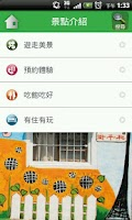 Screenshot of 花蓮壽豐旅遊導覽