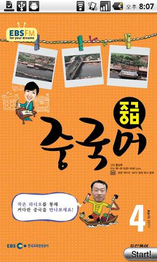 EBS FM 중급중국어 2011.4월호