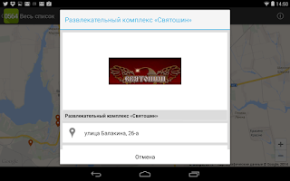 Screenshot of Кривой Рог City Guide
