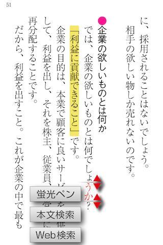 """無料商业Appの就職活動まるわかりガイド""""就活超攻略シリーズ"""" 記事Game"""