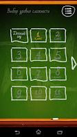 Screenshot of Орфография, игра-тест