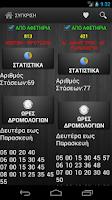 Screenshot of Transportation in Athens