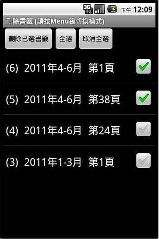 【免費書籍App】讀經日引-APP點子