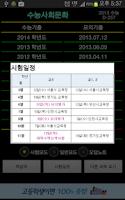 Screenshot of 수능사회문화
