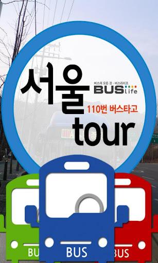 110번 버스타고 서울 투어