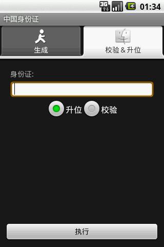 玩工具App|中国身份证工具免費|APP試玩