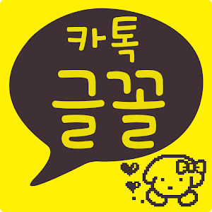카톡글꼴_Rix문자할께 For PC / Windows 7/8/10 / Mac – Free Download