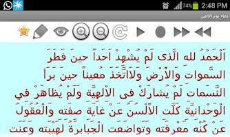 Screenshot of ادعية الايام