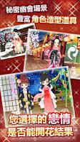 Screenshot of 美男大奧◆江戶奇緣 - 繁體版女性向戀愛模擬遊戲