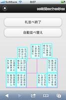 Screenshot of 五色百人一首タイムアタック
