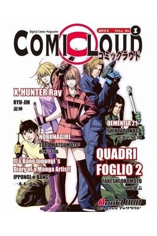 COMICLOUD Vol.2 No.1 English