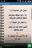 Screenshot of صور وكلمات مؤثرة