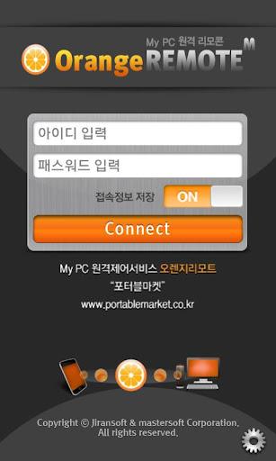 오렌지리모트M - My PC 원격제어 솔루션[포터블마켓