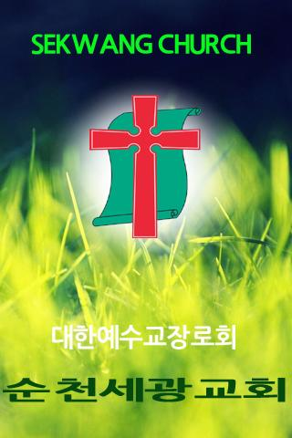 순천세광교회