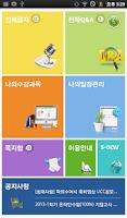 Screenshot of 성균관대학교 모바일 아이캠퍼스 3.0