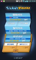 Screenshot of 티켓플래닛(할인영화예매)_태블릿용
