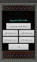 Screenshot of ﺗﺠﻮﻳﺪ ﺭﻭﺍﻳﺔ ﻗﺎﻟﻮﻥ Holy Quran 2