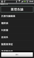 Screenshot of 薬理まとめ