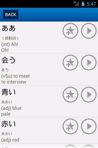 日語單詞表 JLPT 1-4级
