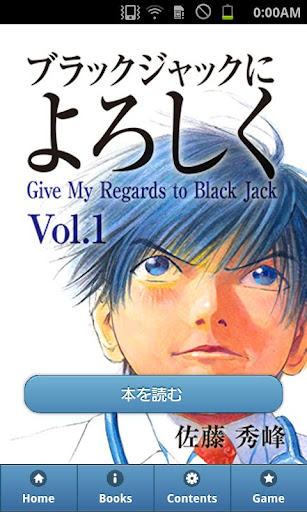 第01巻|ブラックジャックによろしく
