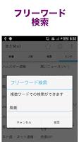 Screenshot of まとめx3 - まとめブログリーダー