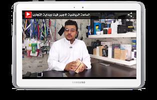 Screenshot of يوتيوب تقني