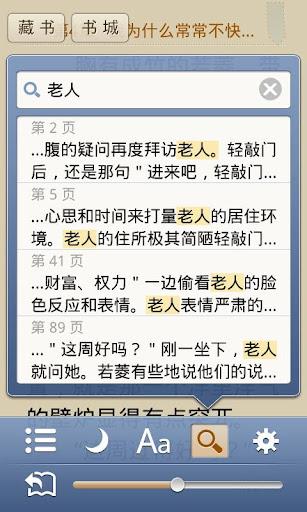 【免費書籍App】天一書閣Phone(簡體版)-APP點子