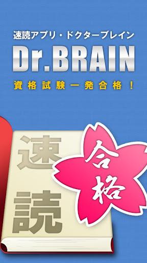 資格試験に一発合格するための速読アプリ『ドクターブレイン』