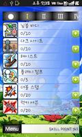 Screenshot of 메이플 나이트로드 스킬트리