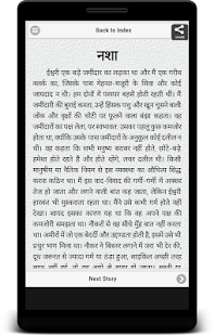 Famous Stories by Premchand - screenshot