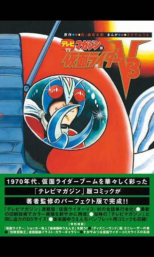 テレビマガジン版仮面ライダーV3