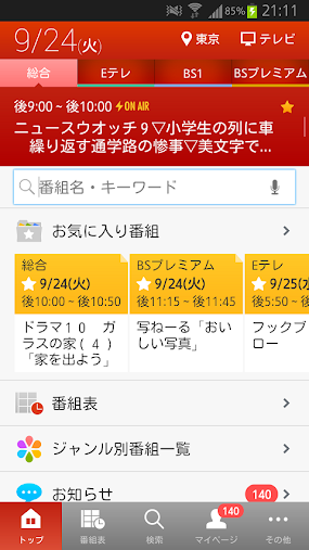 NHK Program Watch APK