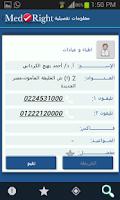 Screenshot of MedRight Medical Network