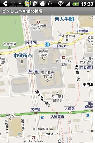 名古屋市電話帳